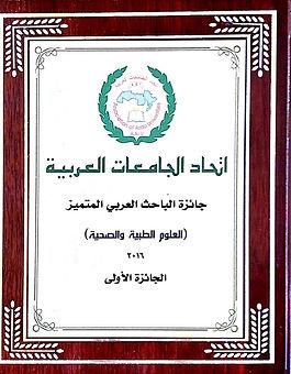 3 Distinguished Arab Researcher.jpg