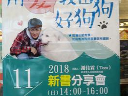 新書分享會-台灣