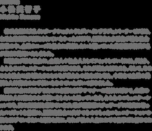 mis,エムアイエスインターナショナル,新人研修,ビジネスマナー,翻訳,通訳