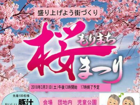 3/31 桜もちまち祭りでパフォーマンス