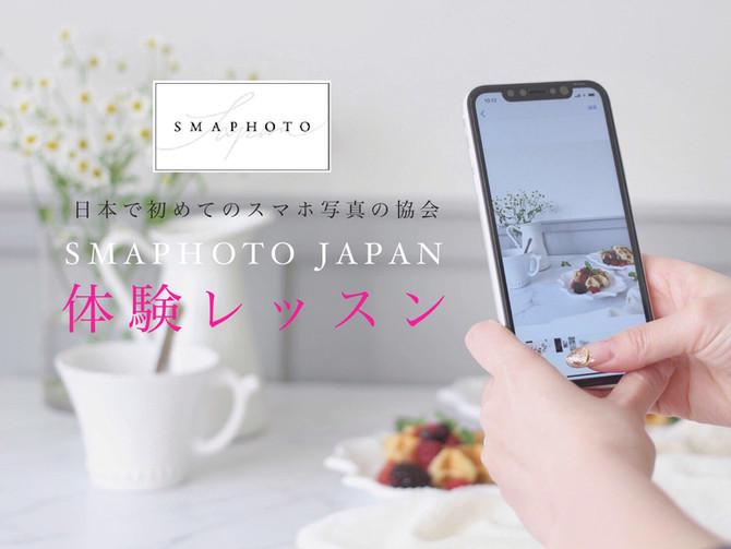+募集+ 〜日本で初めてのスマホ写真の協会・体験レッスンご案内〜