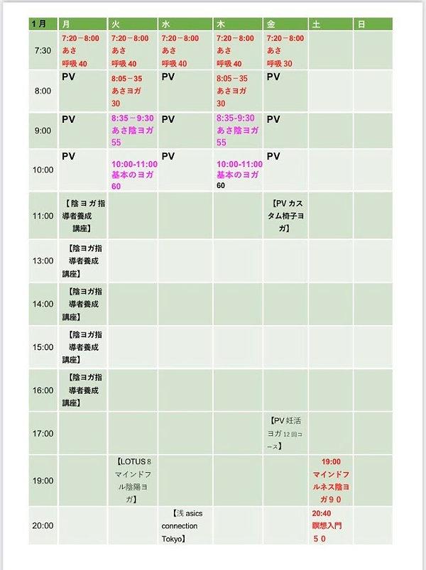 20210101 オンライン時間割1月.JPG
