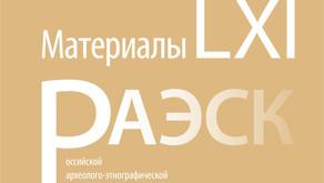 Сборник РАЭСК-61