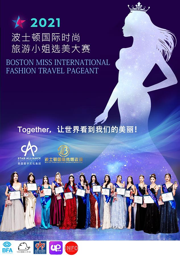 2021波士顿国际时尚旅游小姐选美比赛海报(微信版).png
