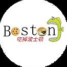 吃掉波士顿logo.png