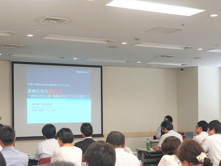 今井智一弁護士が『病院マーケティング Summer Seminar 2018』に登壇しました