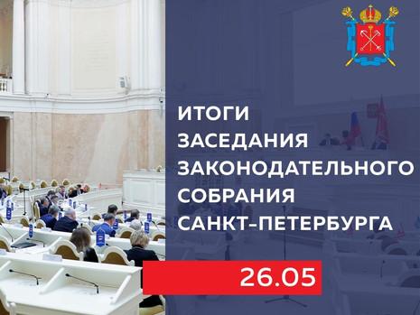 Отчет пресс-службы о заседании Законодательного Собрания СПб 26 мая 2021 года