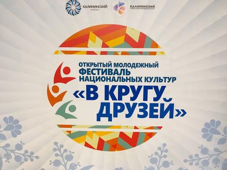 """III Открытый молодежный фестиваль национальных культур """"В кругу друзей"""""""