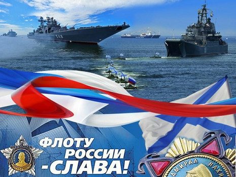 Поздравление с Днём ВМФ