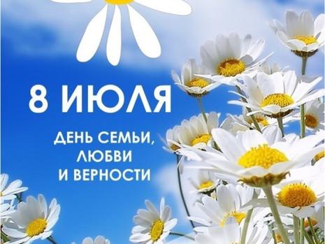 Поздравление с Днём семьи, любви и верности