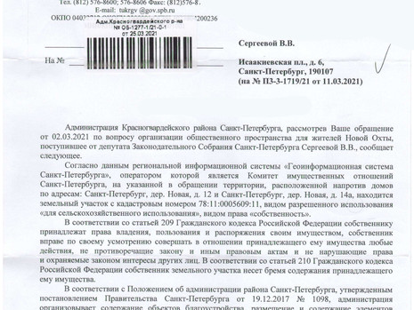 Информация для жителей ЖК Новая Охта