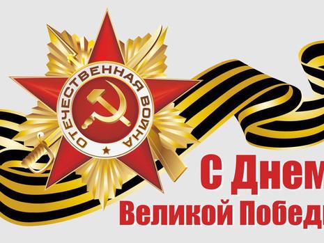 Поздравлением с Днём Великой Победы