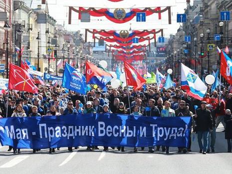 Демонстрация, посвященная Дню Весны и Труда состоится 1 мая 2019 г.