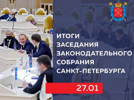 Отчет пресс-службы о заседании Законодательного Собрания СПб 27 января 2021 года