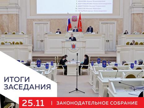 Отчет пресс-службы о заседании Законодательного Собрания СПб 25 ноября 2020 года