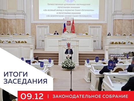 Отчет пресс-службы о заседании Законодательного Собрания СПб 9 декабря 2020 года