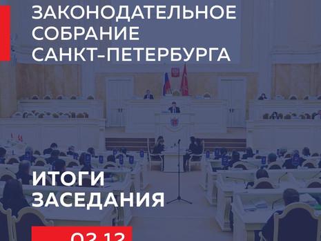 2 декабря 2020 года состоялось очередное заседание Законодательного Собрания Санкт-Петербурга