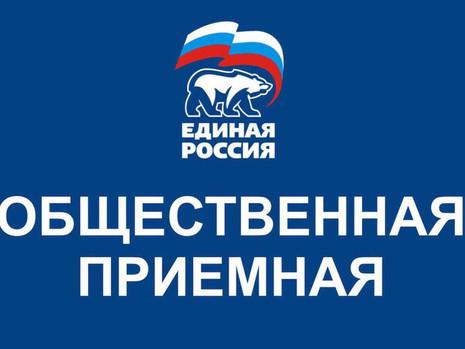 Прием граждан в региональной общественной приемной председателя партии «Единая Россия»