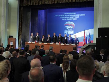В КДЦ «Московский» прошла партийная конференция петербургского отделения «Единой России»