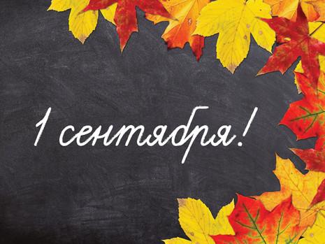 Поздравление с Днем знаний - 1 сентября