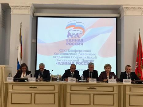 XXXI Конференция Калининского районного отделения ВПП «Единая Россия»