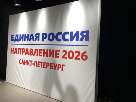 Дискуссионный форум «Единая Россия. Направление-2026»