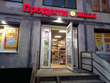 Активисты провели ночную проверку магазинов