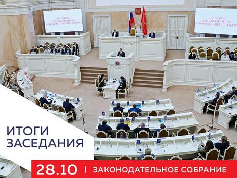 Отчет пресс-службы о заседании Законодательного Собрания СПб 28 октября 2020 года