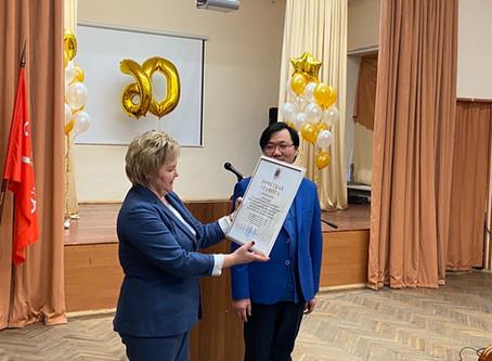 Поздравление с юбилеем школы 143 Красногвардейского района