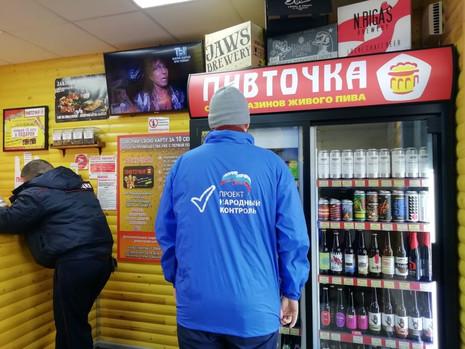 """Активисты """"Народного контроля"""" провели антиалкогольный рейд"""