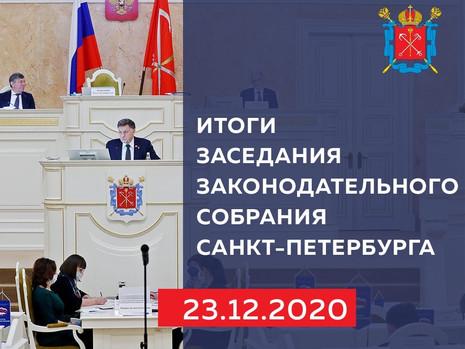 Отчет пресс-службы о заседании Законодательного Собрания СПб 23 декабря 2020 года