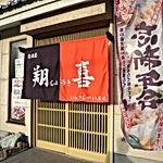 串焼居酒屋 翔喜.jpg
