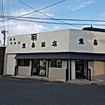 魚喜商店.jpg