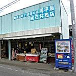 石井商店.JPG