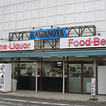 河野商店.JPG