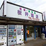 桜井商店.jpg
