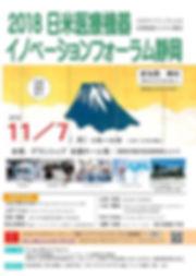 US Japan Medical Device Innovation Forum