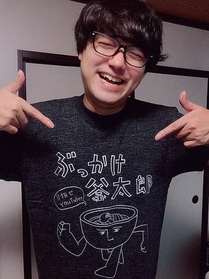 ぶっかけ釜太郎Tシャツ  グレー / Lサイズ (第3世代)