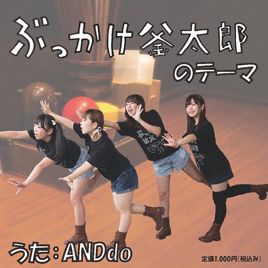 ぶっかけ釜太郎のテーマ / ANDdo