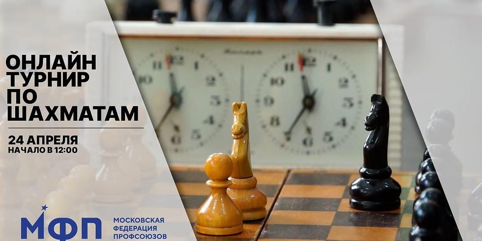 Регистрация на онлайн-турнир по шахматам среди трудовых и студенческих коллективов членских организаций МФП