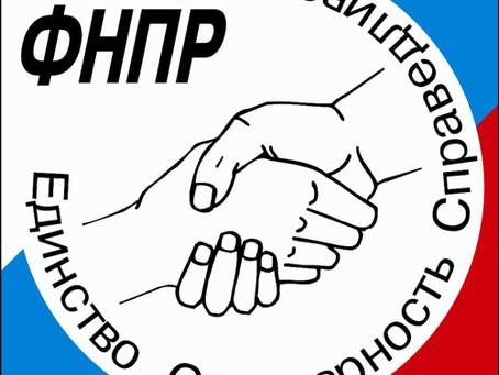 ФНПР выступает за исключение накопительного компонента из системы государственного обязательного пен