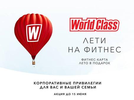 Сеть фитнес-клубов World Сlas