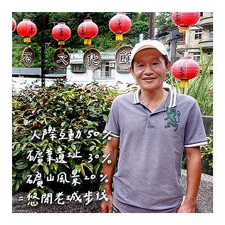 14 齊心手工做粿回憶故鄉味——溫州寮00001.jpg