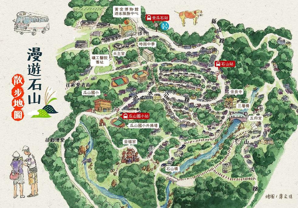 緩慢小路・漫遊石山 散步地圖_頁面_2.jpg