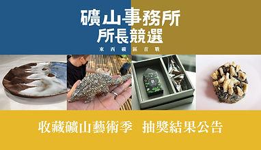 收藏礦山藝術季公告01-01.jpg
