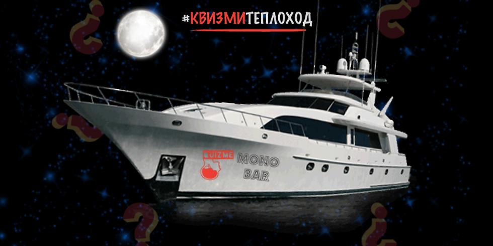 Речной круиз на Клязьму - 2: Новолетие