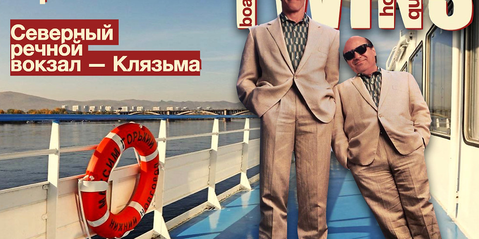 TWINS  Boat Party
