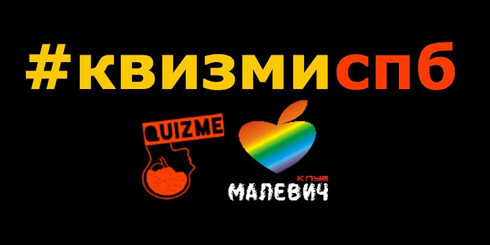 СПБ - Квизми