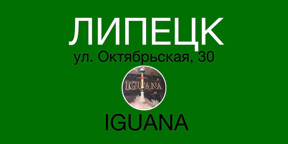 #218 - КЛАССИЧЕСКИЙ КВИЗ - IGUANA