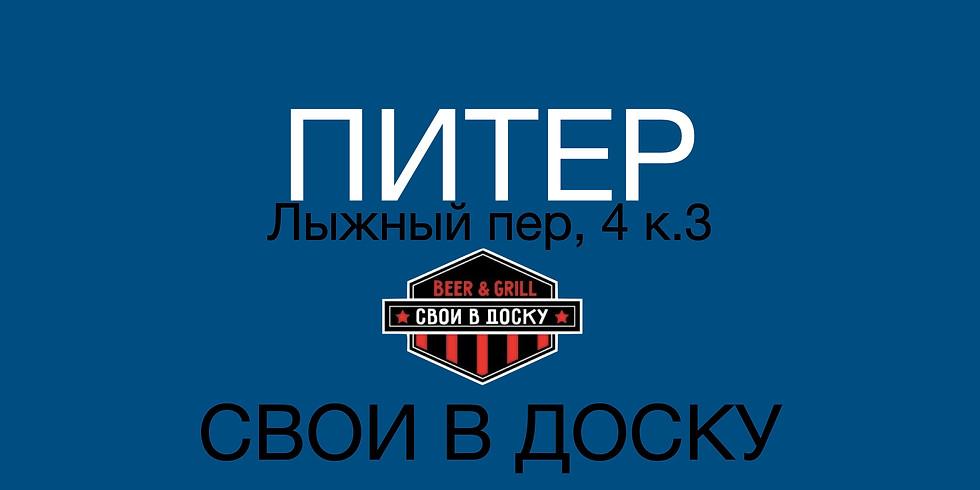 #202 - О, ВЕЛИКИЕ! - СВОИ В ДОСКУ